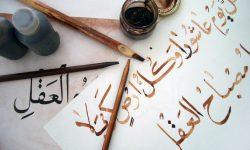 Краткий список арабских заимствований (арабизмов) в русском языке