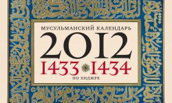 Мусульманский календарь(Лунный календарь)