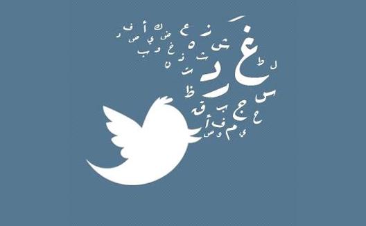 Arabic twitter