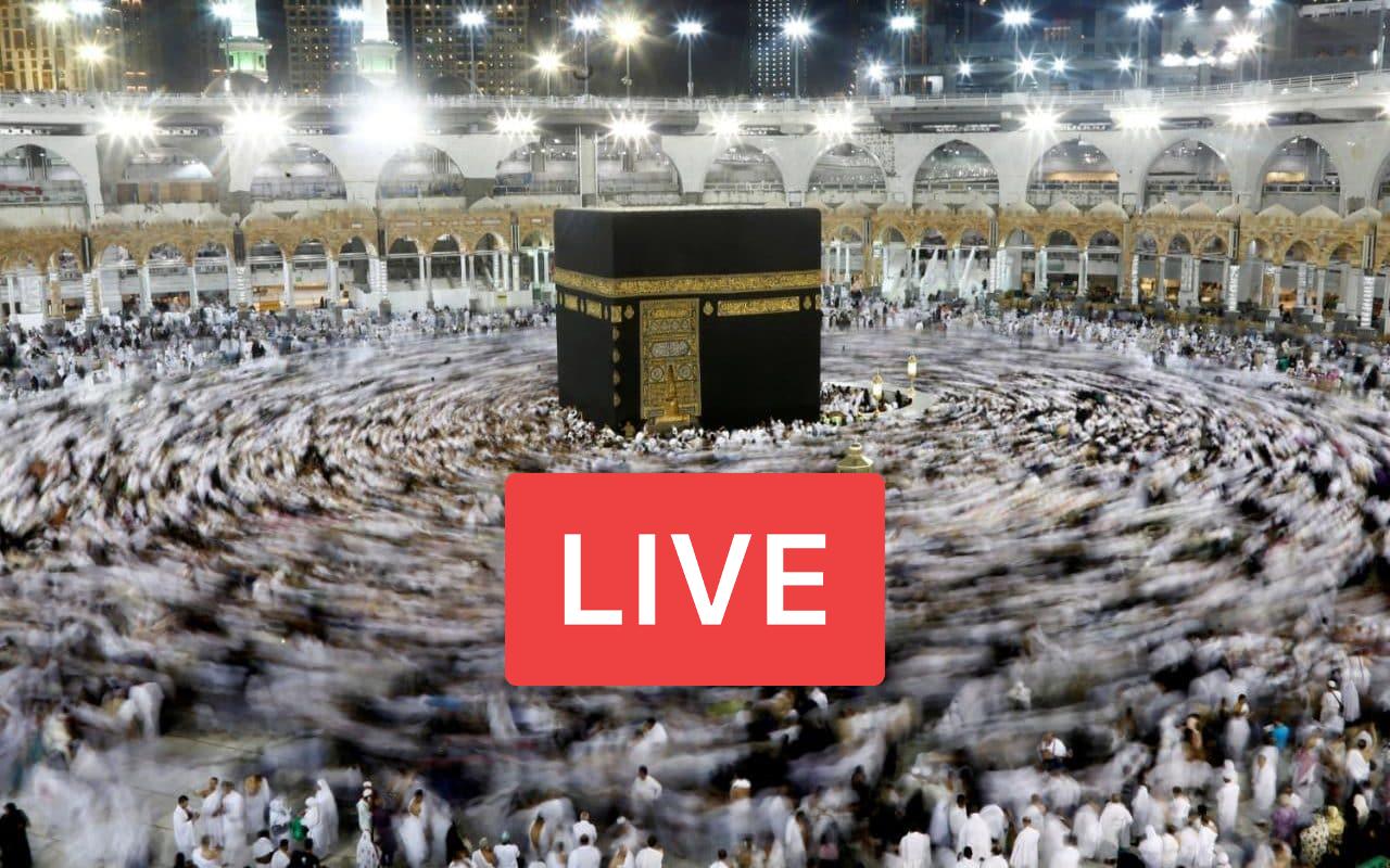 Мекка онлайн - Прямая трансляция с мечети Аль Харам