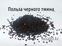 Черный тмин — хабба сауда