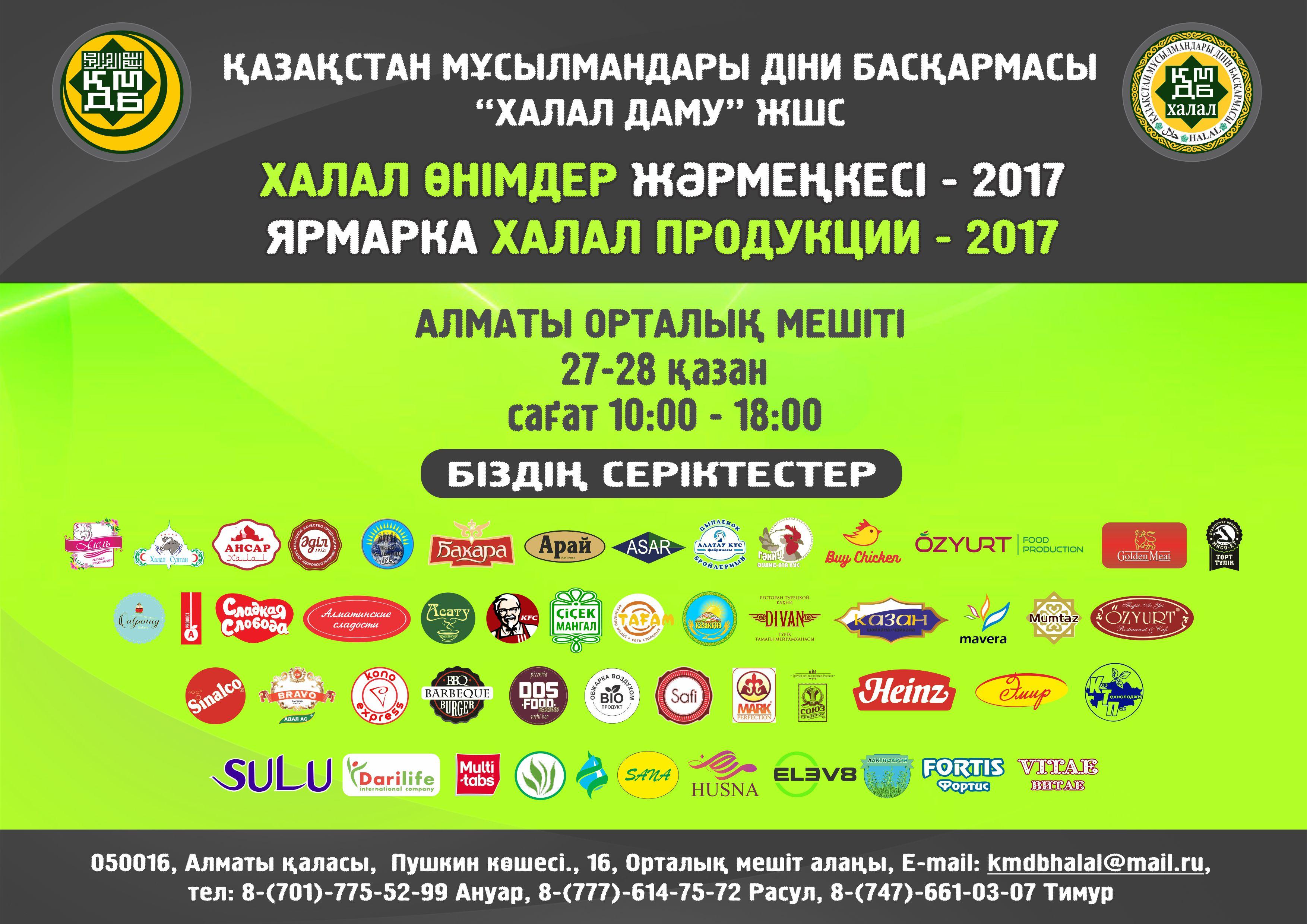 Халал Ярмарка Алматы 2017