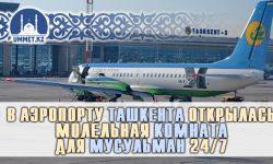 Круглосуточная намазхана в аэропорту Ташкента