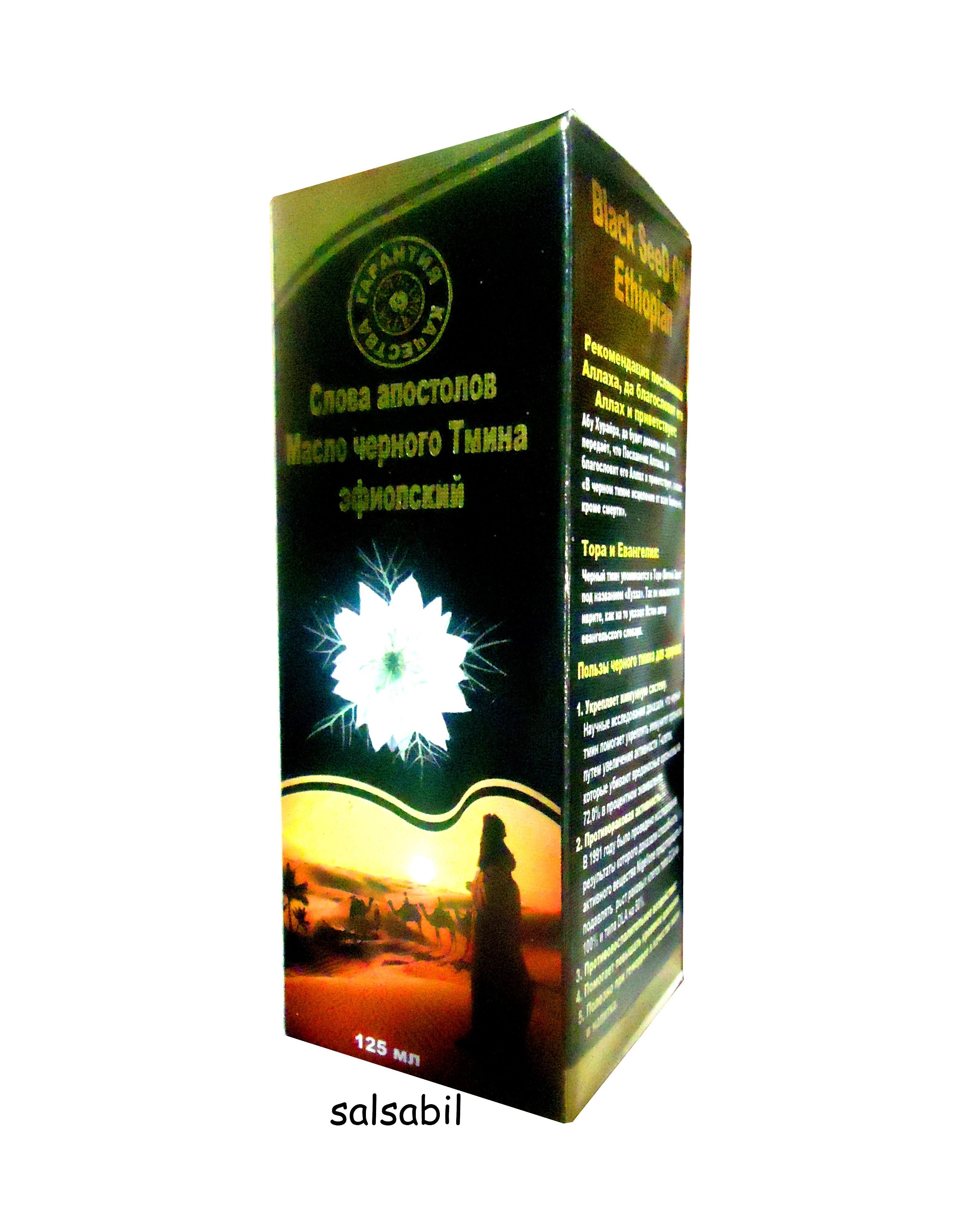 Масло черного тмина Эфиопское Речь посланников фото