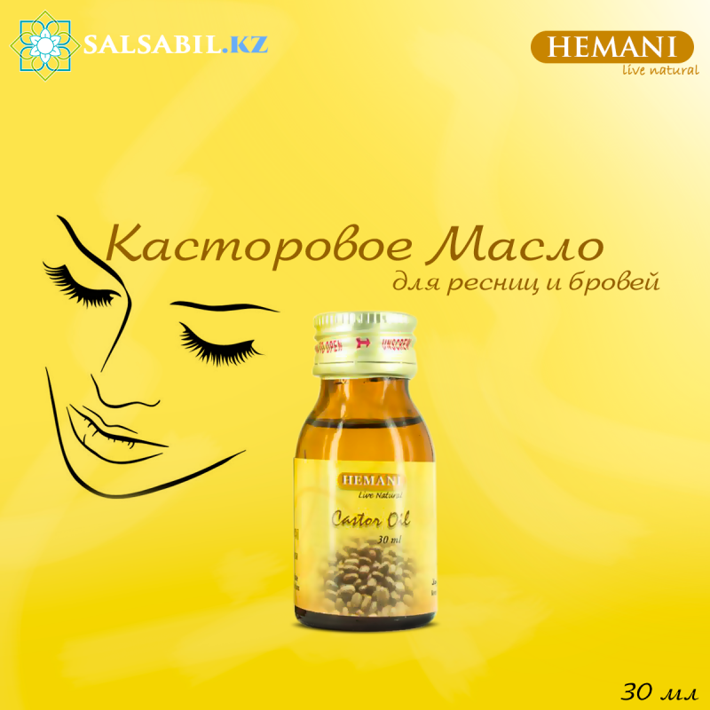Касторовое-масло-Hemani-30-мл фото
