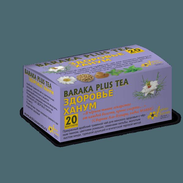 Чай с черным тмином Здоровье Ханум фото