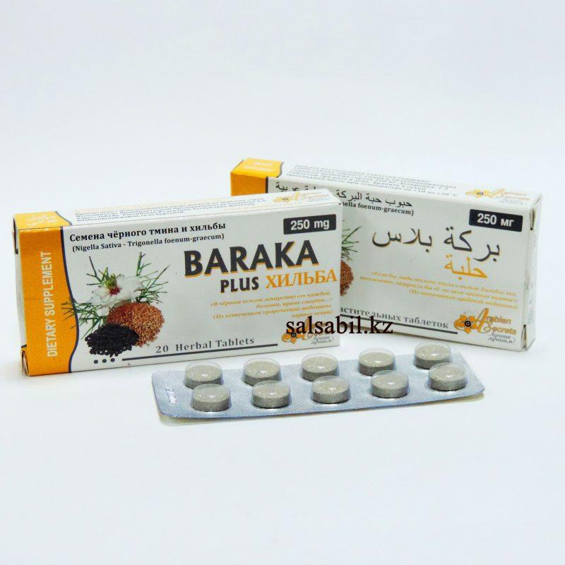 черный тмин в таблетках