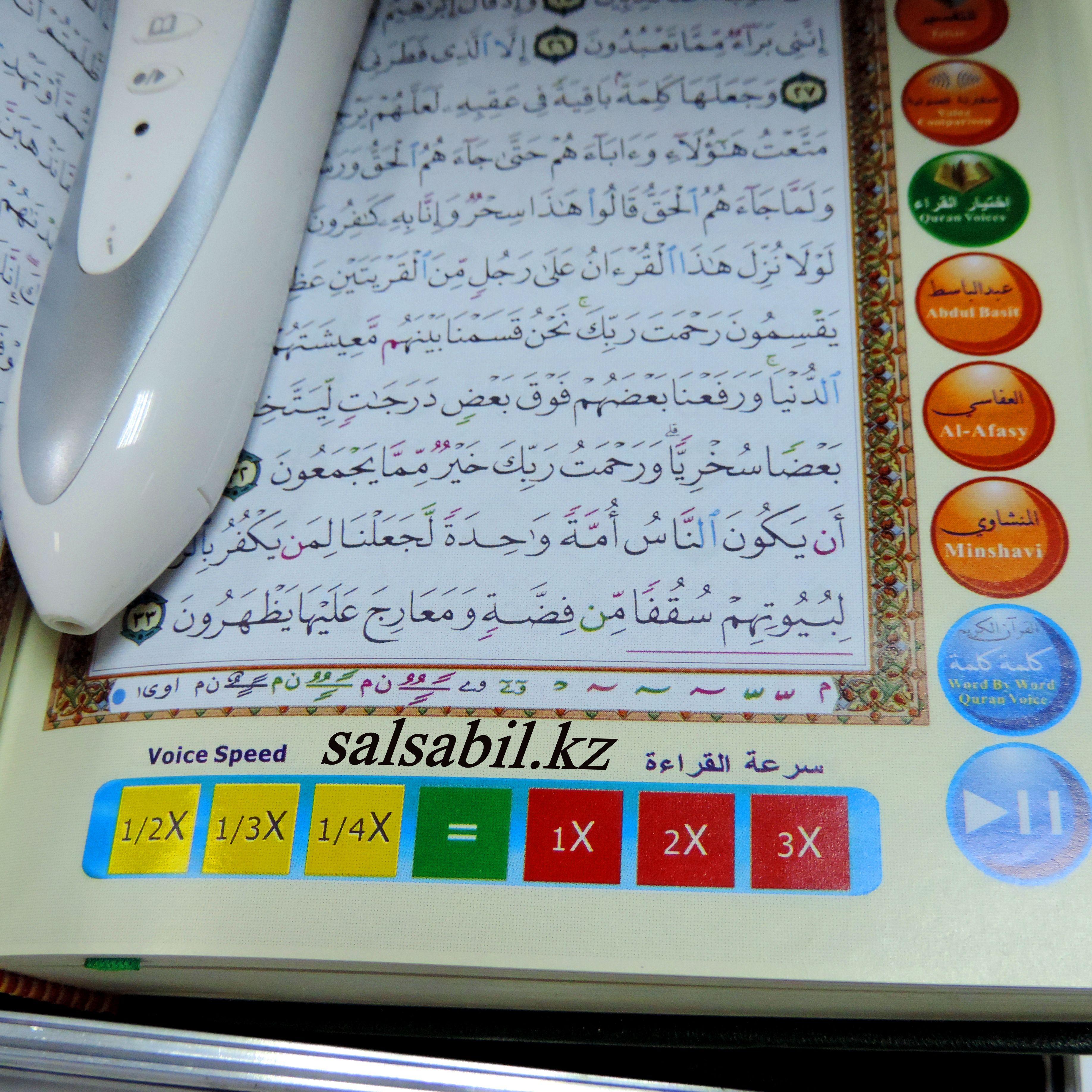 Электронный куран фото
