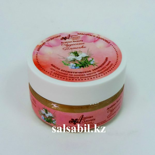 Масло косметическое АрабианБюти2web