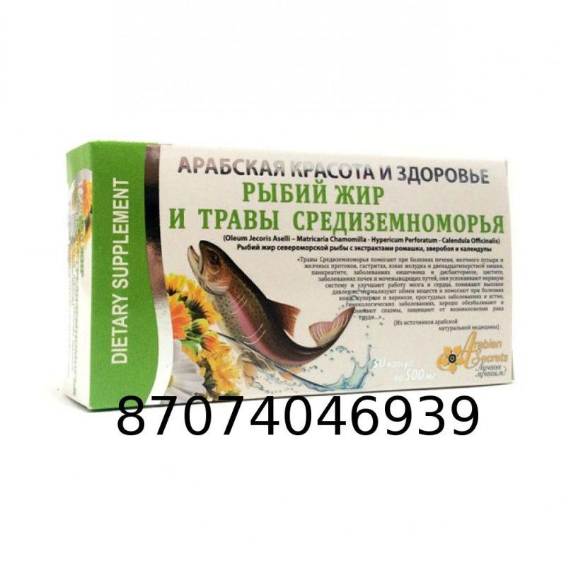 Рыбий жир и травы средиземноморья фото