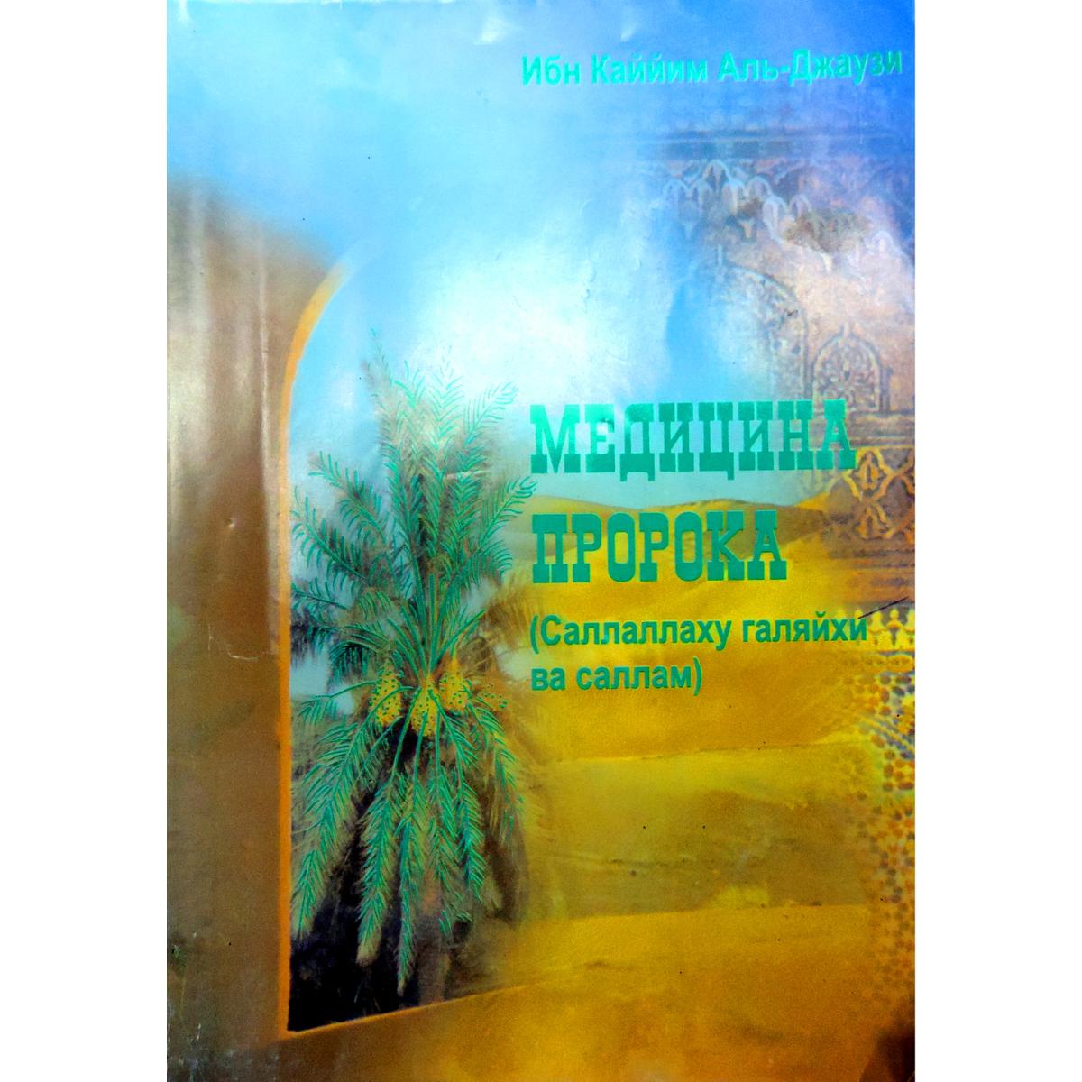 Книга Медицина Пророка(ﷺ) фото