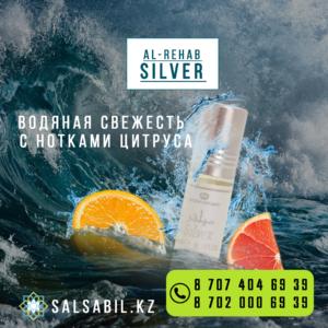 ФОТО Silver Al Rehab 6 ml