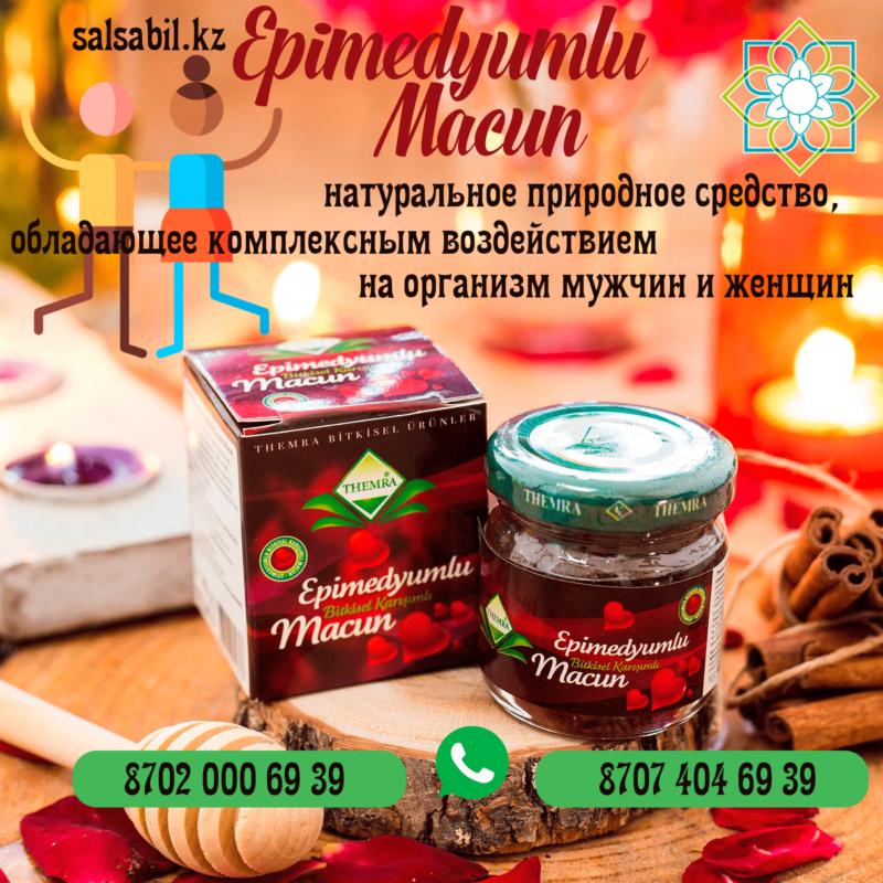Эпимедиумная паста Themra, 240g, Турция ФОТО