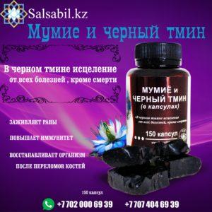 Мумие и черный тмин