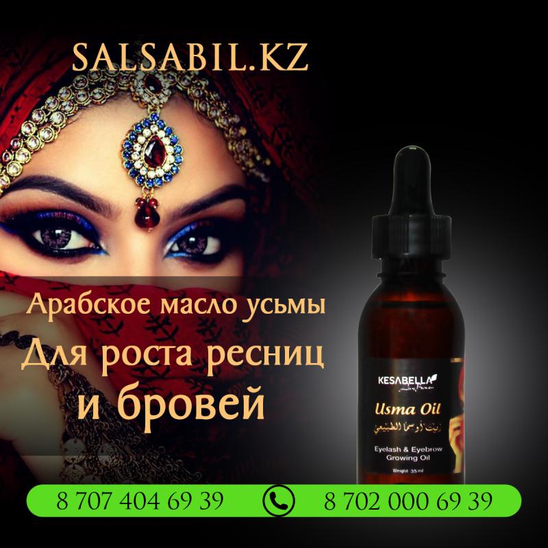 kasabells usma oil фото