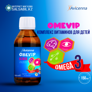 Avicenna-Omevip-Kids ФОТО
