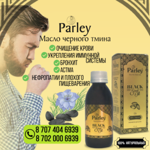 Масло черного тмина Parley, 125мл ФОТО
