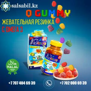 Жвачка QGummy с Омега-3