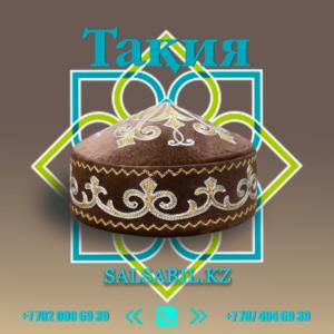 Такия казахская