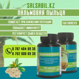 Пальмовая пыльца в капсулах Фаваид 150капсул