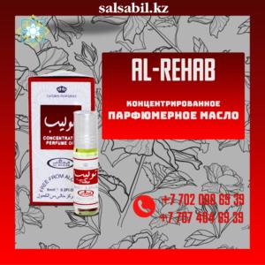 AL REHAB CONCENTRAT фото