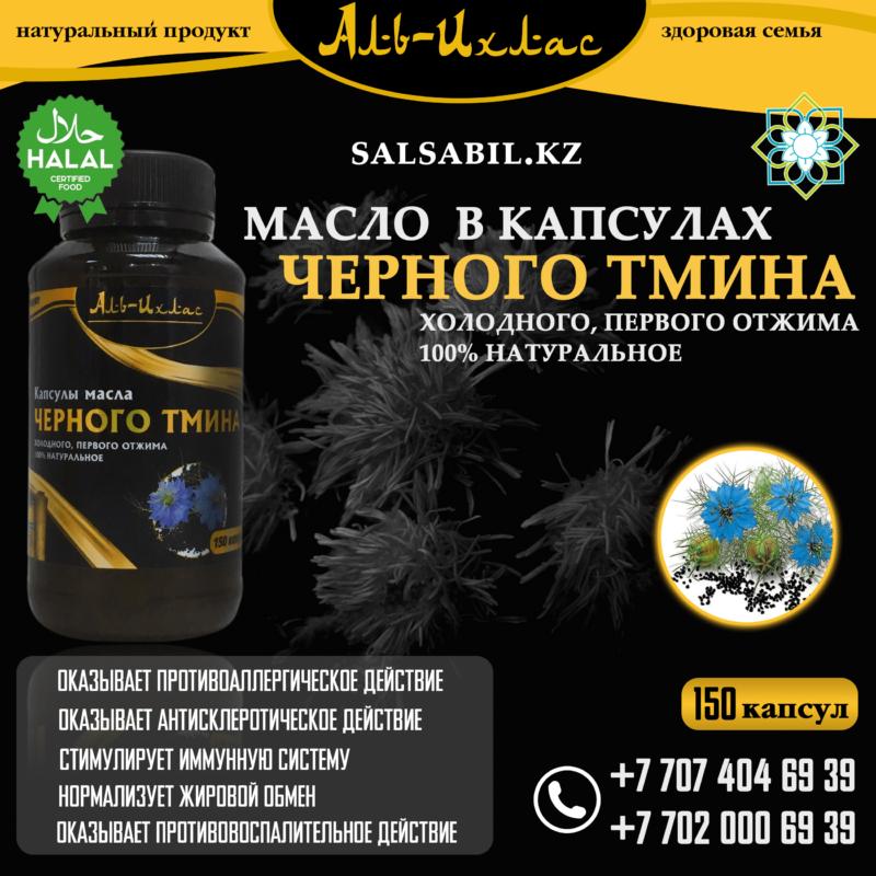Масло черного тмина Аль-Ихляс