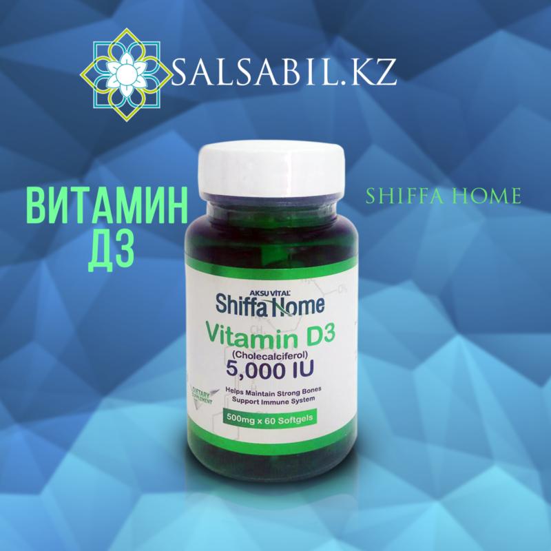 shiffa home vitamin d 3 фото