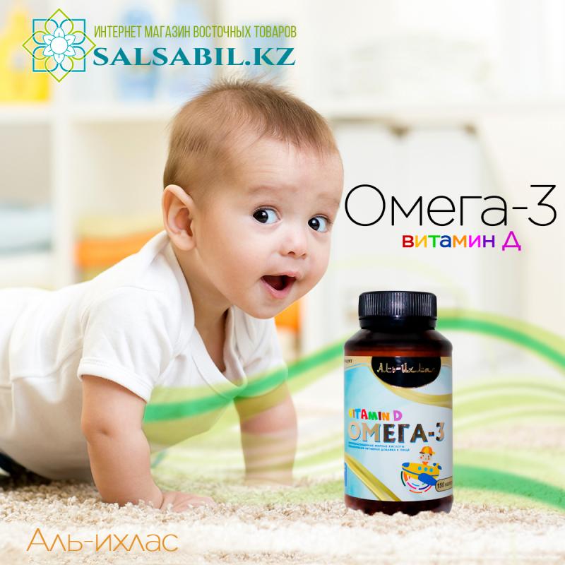 Аль-ихлас Омега-3 с Витамином Д для детей