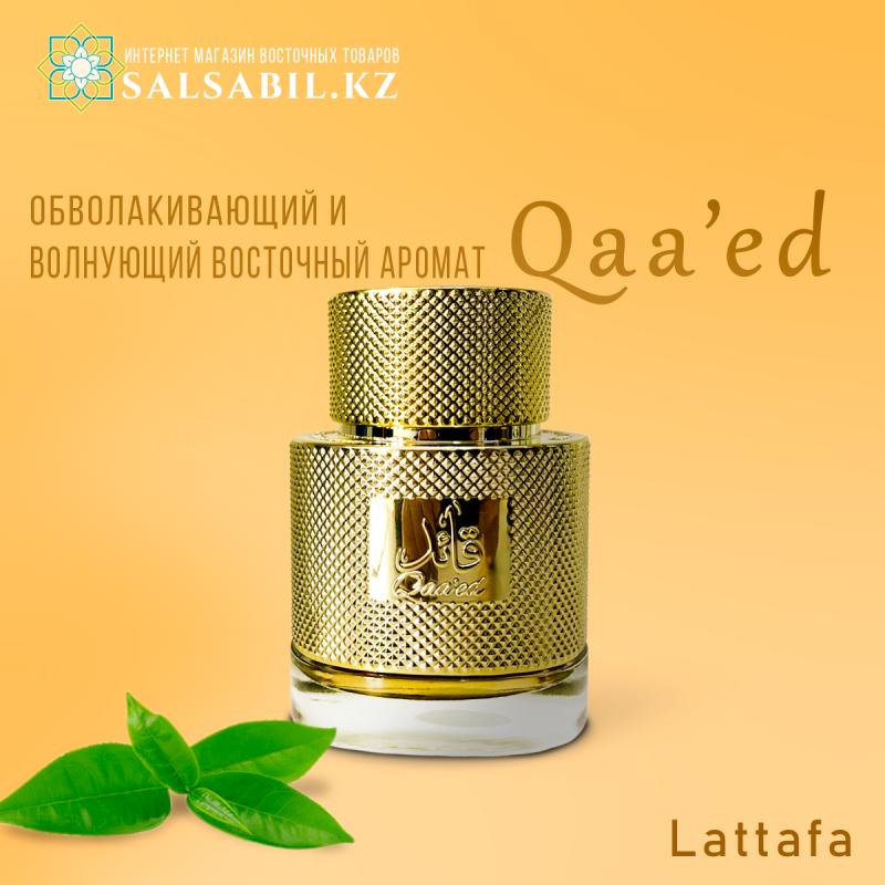 qaa'ed-lattafa фото