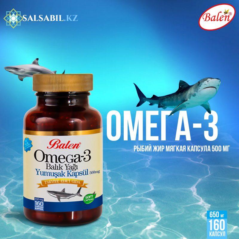Рыбий жир Omega 3 balen